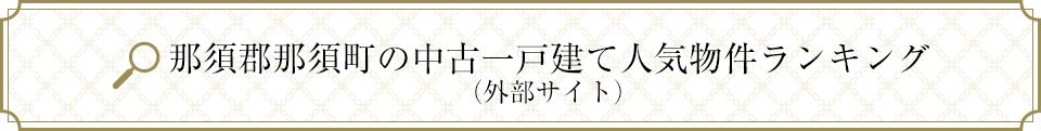 那須郡那須町の中古一戸建て人気物件ランキング